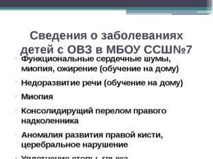 Сведения о заболеваниях детей с ОВЗ в МБОУ ССШ№7 Функциональные сердечные шум