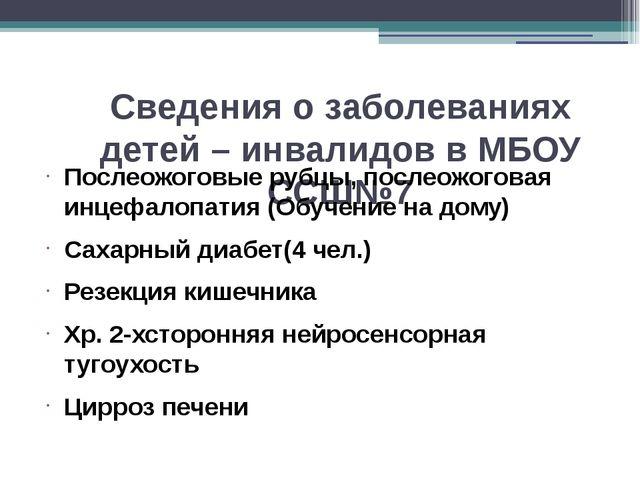 Сведения о заболеваниях детей – инвалидов в МБОУ ССШ№7 Послеожоговые рубцы, п...