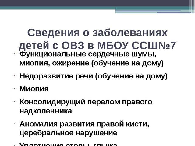 Сведения о заболеваниях детей с ОВЗ в МБОУ ССШ№7 Функциональные сердечные шум...