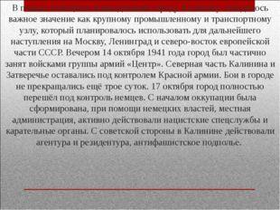 В планах немецкого командования городу Калинину отводилось важное значение ка