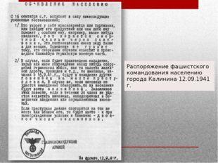 Распоряжение фашистского командования населению города Калинина 12.09.1941 г.