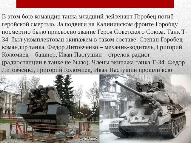 В этом бою командир танка младший лейтенант Горобец погиб геройской смертью....