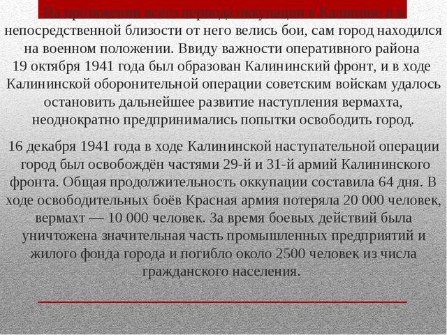 На протяжении всего периода оккупации в Калинине и в непосредственной близост...