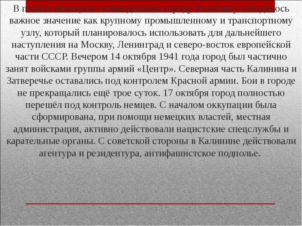 В планах немецкого командования городу Калинину отводилось важное значение ка...