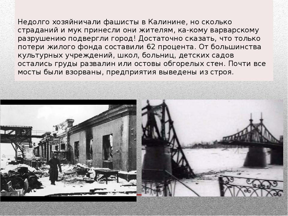 Недолго хозяйничали фашисты в Калинине, но сколько страданий и мук принесли...
