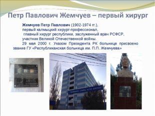 Жемчуев Петр Павлович (1902-1974 гг.), первый калмыцкий хирург-профессионал,