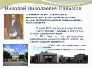 основатель первого национального краеведческого музея, организатор архива, уч