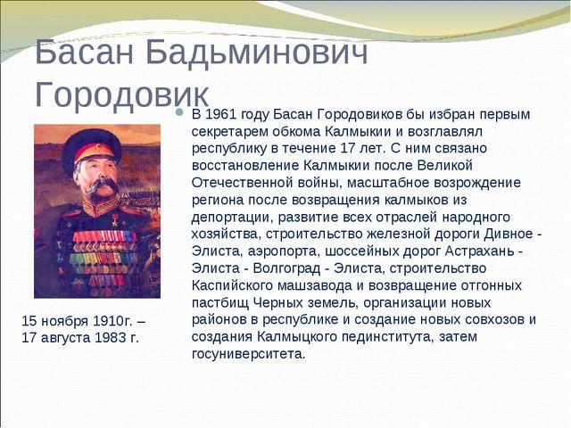 Басан Бадьминович Городовик В 1961 году Басан Городовиков бы избран первым се...