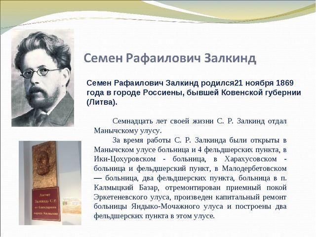 Cемен Рафаилович Залкинд родился21 ноября 1869 года в городе Россиены, бывшей...