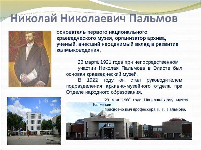 основатель первого национального краеведческого музея, организатор архива, уч...