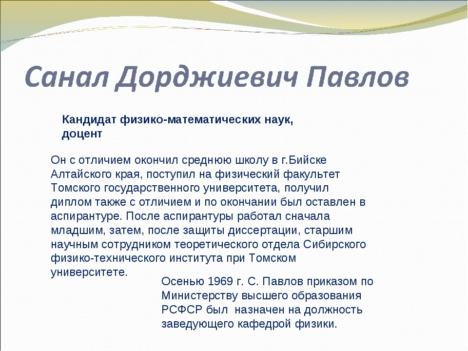 Кандидат физико-математических наук, доцент Осенью 1969 г. С. Павлов приказом...