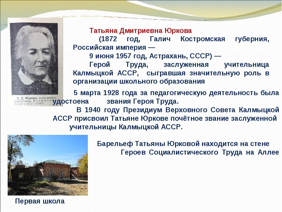 Татьяна Дмитриевна Юркова (1872 год, Галич Костромская губерния, Российская и...
