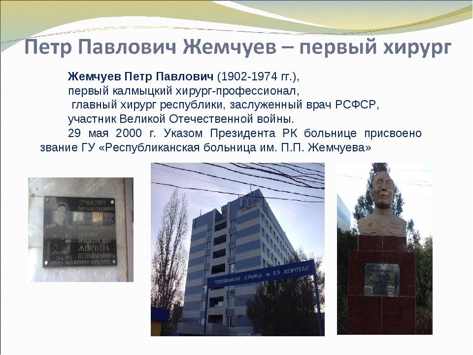 Жемчуев Петр Павлович (1902-1974 гг.), первый калмыцкий хирург-профессионал,...