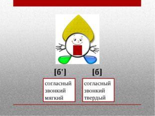 [б'] [б] согласный звонкий мягкий согласный звонкий твердый