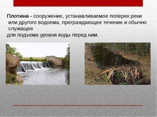 Плотина - сооружение,устанавливаемоепоперекрекиили другого водоема, прегр