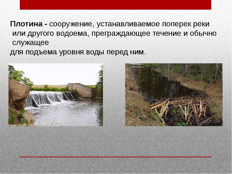 Плотина - сооружение,устанавливаемоепоперекрекиили другого водоема, прегр...