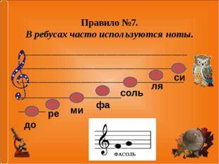 Правило №7. В ребусах часто используются ноты. ______________________________