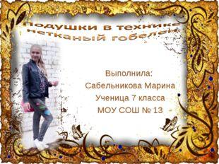 Выполнила: Сабельникова Марина Ученица 7 класса МОУ СОШ № 13