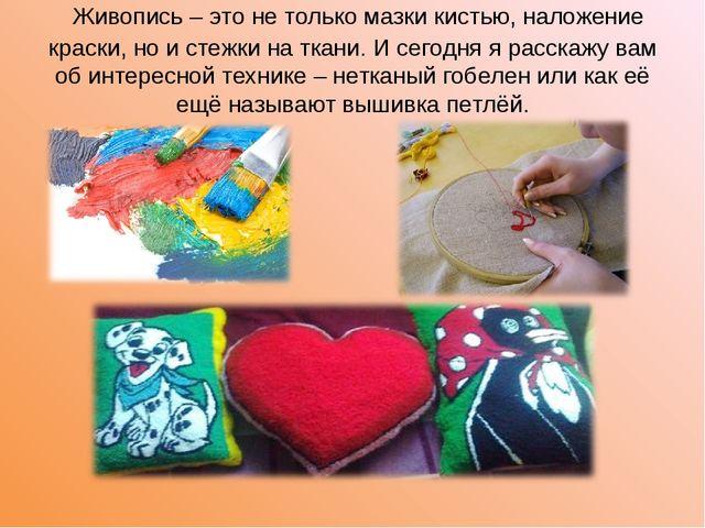 Живопись – это не только мазки кистью, наложение краски, но и стежки на ткан...