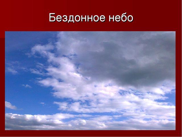 Бездонное небо