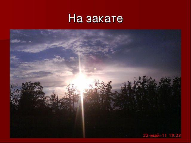На закате