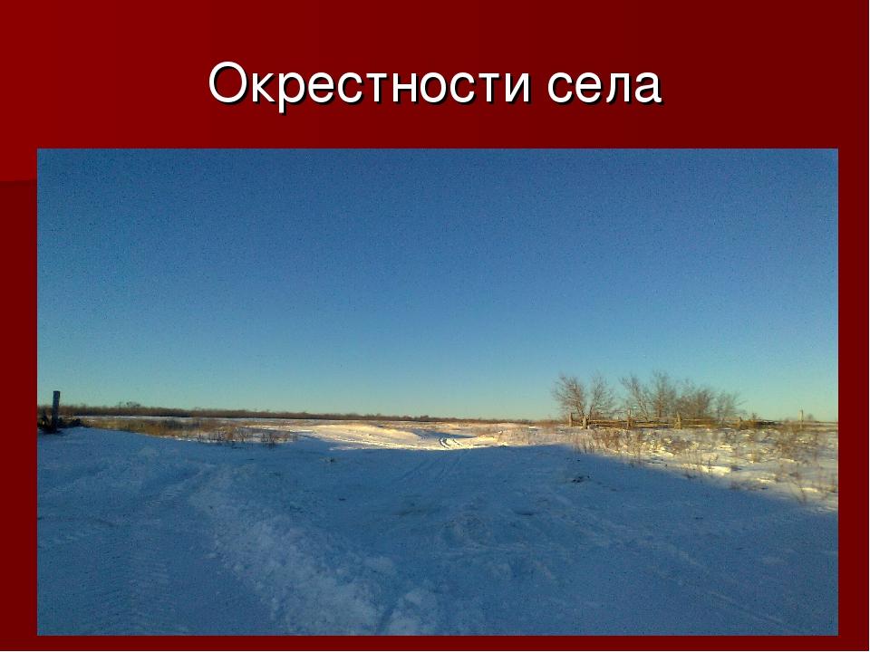 Окрестности села