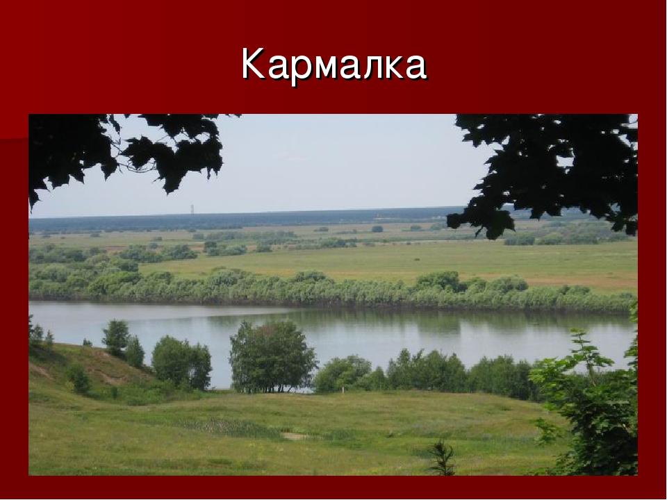 Кармалка