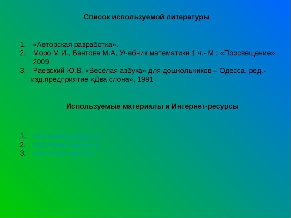 Список используемой литературы «Авторская разработка». Моро М.И., Бантова М.А...