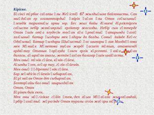 Кіріспе. Бүгінгі тәрбие сағаты Ұлы Жеңістің 67 жылдығына байланысты. Сан мыңд