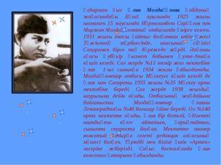 Қаhарман қыз Әлия Молдағұлова Қобданың жағасындағы Бұлақ ауылында 1925 жылы ш