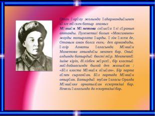 Отан қорғау жолында қаhармандығымен көзге түскен батыр апамыз Мәншүк Мәметова