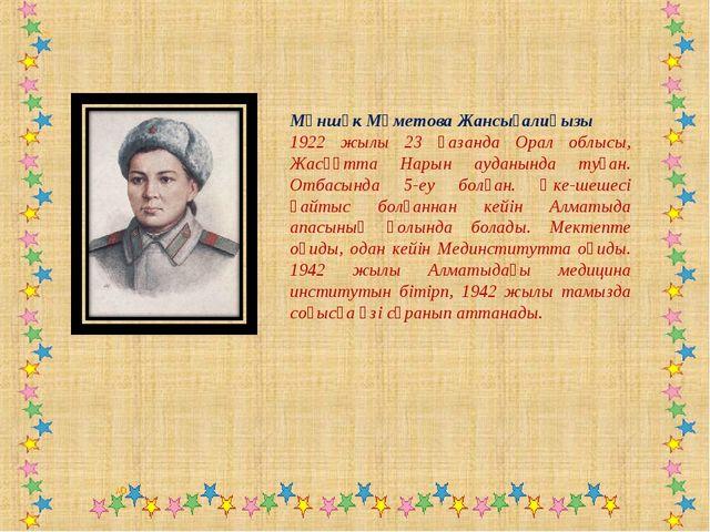 Мәншүк Мәметова Жансығалиқызы 1922 жылы 23 қазанда Орал облысы, Жасқұтта Нары...