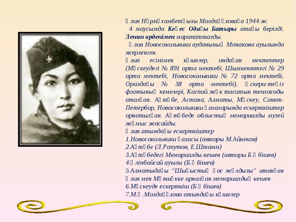 Әлия Нұрмұхамбетқызы Молдағұловаға 1944 ж. 4 маусымда Кеңес Одағы Батыры атағ...