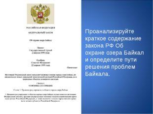 Проанализируйте краткое содержание закона РФ Об охране озера Байкал и определ
