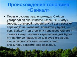 Происхождение топонима «Байкал» Первые русские землепроходцы Сибири употребля