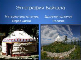 Этнография Байкала Материальна культура Образ жизни Духовная культура Религия