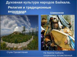 Духовная культура народов Байкала. Буддизм Шаманизм Ступа Просветления На бер