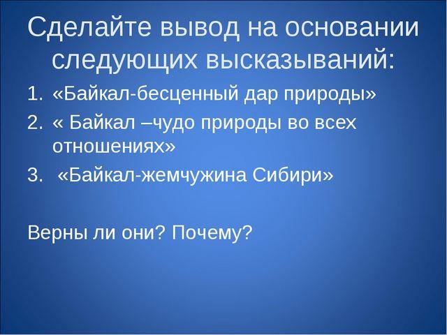 Сделайте вывод на основании следующих высказываний: «Байкал-бесценный дар при...