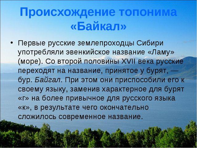 Происхождение топонима «Байкал» Первые русские землепроходцы Сибири употребля...
