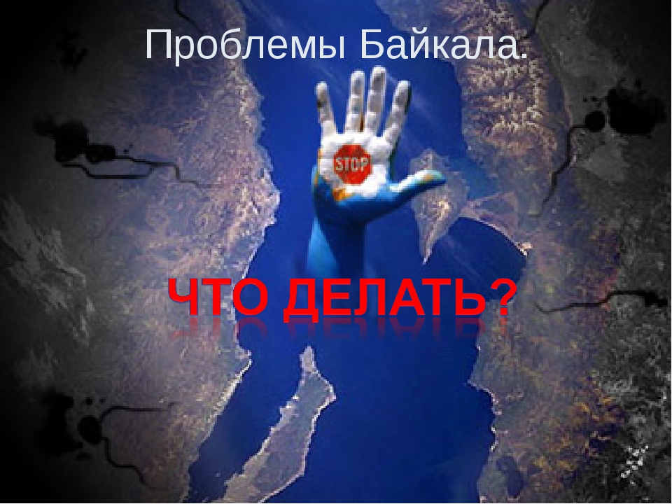 Проблемы Байкала.