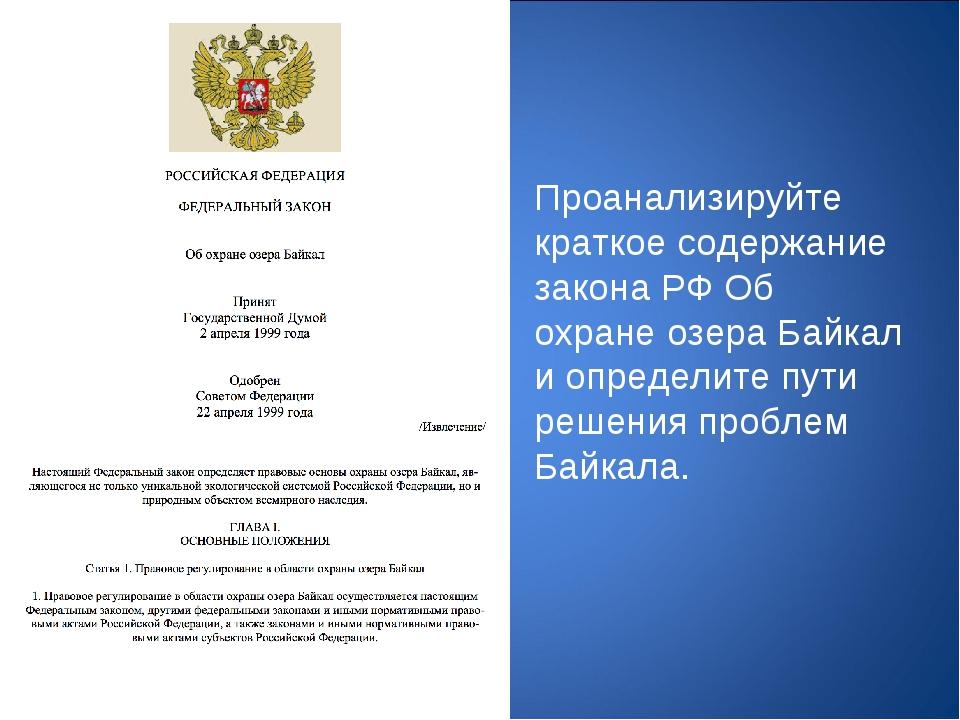 Проанализируйте краткое содержание закона РФ Об охране озера Байкал и определ...