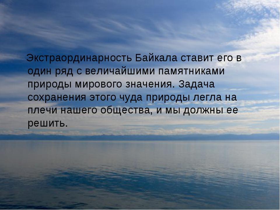Экстраординарность Байкала ставит его в один ряд с величайшими памятниками п...