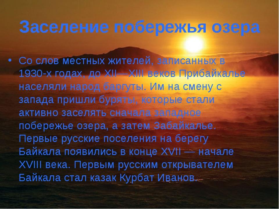 Заселение побережья озера Со слов местных жителей, записанных в 1930-х годах,...