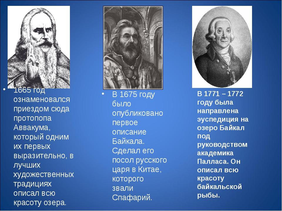 В 1675 году было опубликовано первое описание Байкала. Сделал его посол русск...