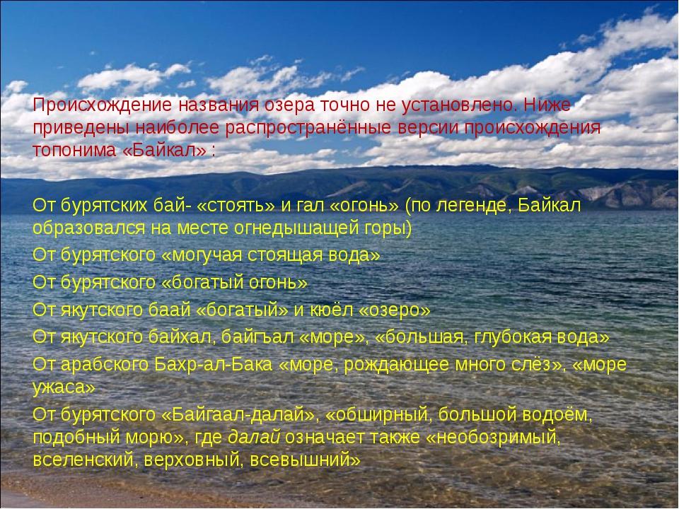 Происхождение названия озера точно не установлено. Ниже приведены наиболее р...