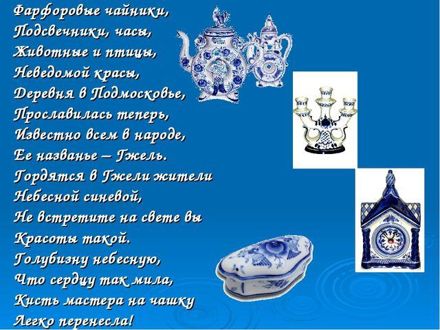 Фарфоровые чайники, Подсвечники, часы, Животные и птицы, Неведомой красы, Дер...