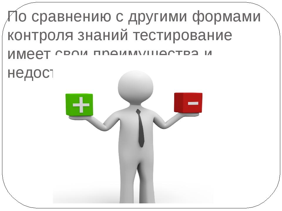 По сравнению с другими формами контроля знаний тестирование имеет свои преиму...