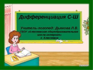 Учитель-логопед: Дьякова Л.В. ГБОУ «Алексеевская общеобразовательная школа-ин