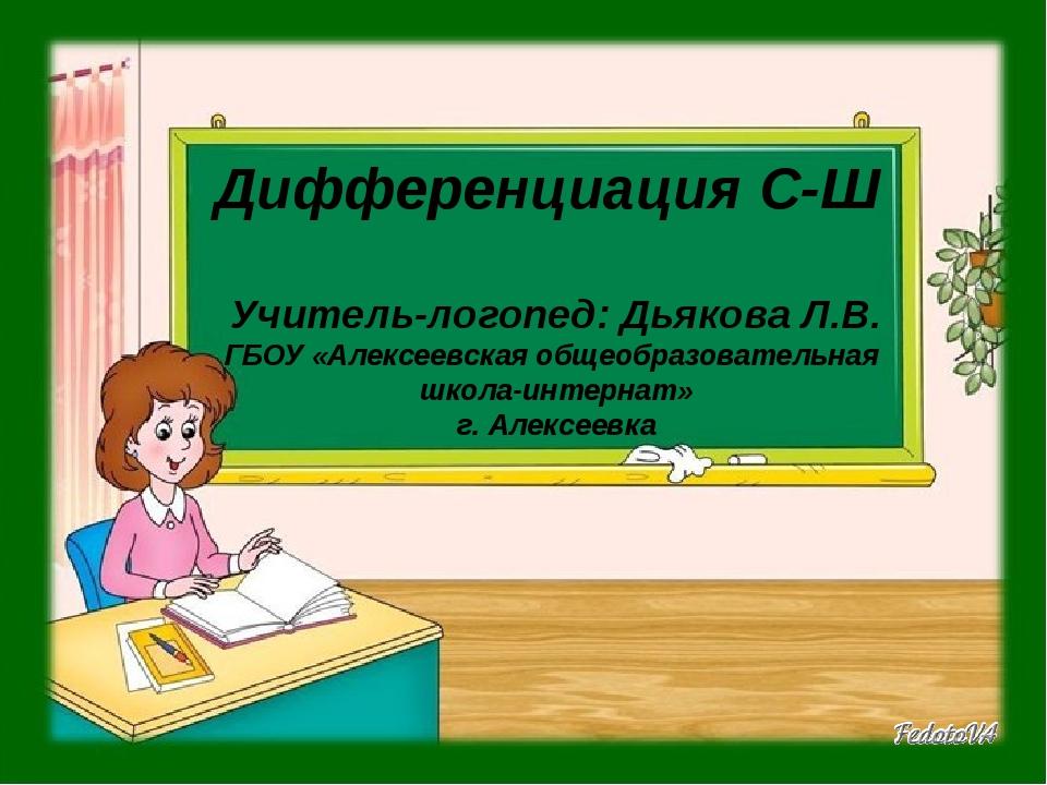 Учитель-логопед: Дьякова Л.В. ГБОУ «Алексеевская общеобразовательная школа-ин...