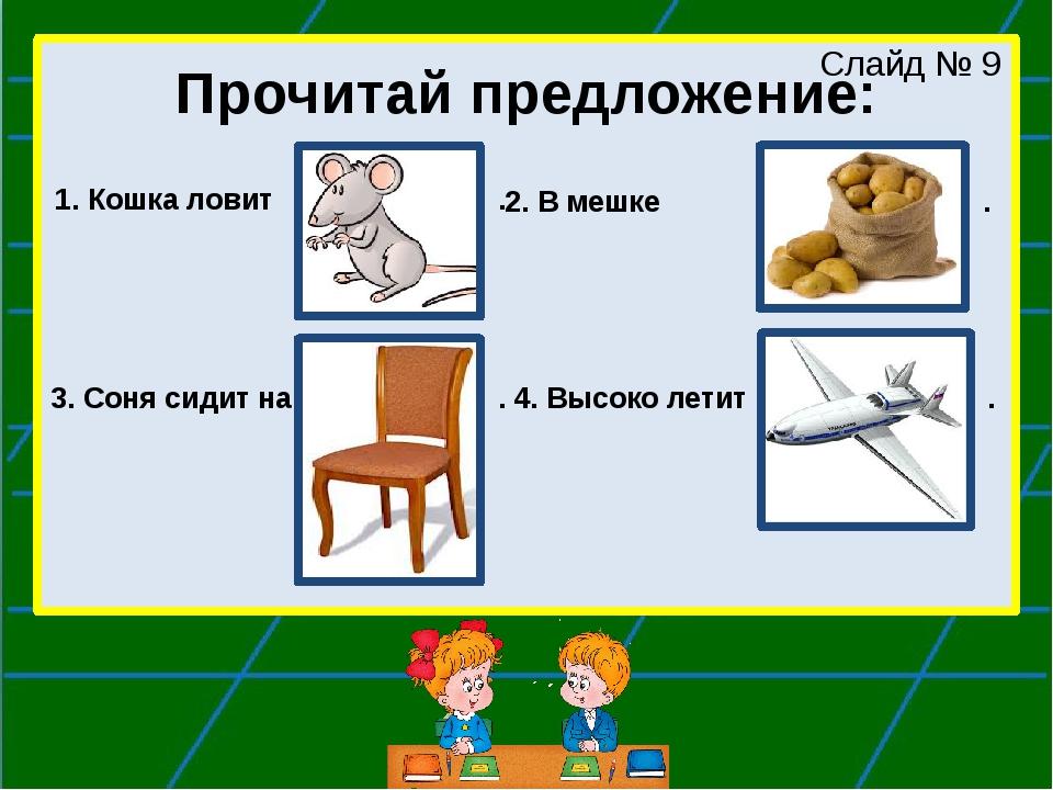 Прочитай предложение: 1. Кошка ловит Слайд № 9 2. В мешке . . 3. Соня сидит...